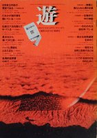 <img class='new_mark_img1' src='https://img.shop-pro.jp/img/new/icons50.gif' style='border:none;display:inline;margin:0px;padding:0px;width:auto;' />遊 6号 objet magazine No.6 1973 現代のなぞなぞ特別号