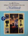 チャールズ・レニー・マッキントッシュ 20世紀のデザイン様式を創造した巨匠の全貌