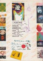 <img class='new_mark_img1' src='https://img.shop-pro.jp/img/new/icons50.gif' style='border:none;display:inline;margin:0px;padding:0px;width:auto;' />遊 7号 objet magazine No.7 1973 現代音楽の最前線
