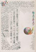 <img class='new_mark_img1' src='https://img.shop-pro.jp/img/new/icons50.gif' style='border:none;display:inline;margin:0px;padding:0px;width:auto;' />遊 8号 objet magazine No.8 1975 叛文学非文学