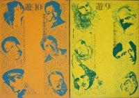 遊 9号+10号 objet magazine 1976 存在と精神の系譜上・下セット