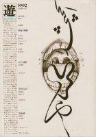 遊 1002 objet magazine yu 1978