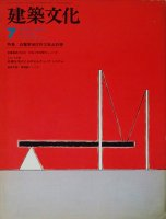 <img class='new_mark_img1' src='https://img.shop-pro.jp/img/new/icons50.gif' style='border:none;display:inline;margin:0px;padding:0px;width:auto;' />建築文化 1978年7月号 白鬚東地区防災拠点計画