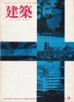 建築 1972年3月号 No.138 アルバー・アアルトその1 1929-1952/篠原一男