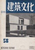 建築文化 1951年9月号 No.58 レイモンド建築事務所
