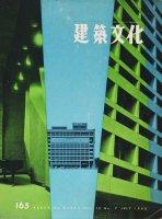 <img class='new_mark_img1' src='https://img.shop-pro.jp/img/new/icons50.gif' style='border:none;display:inline;margin:0px;padding:0px;width:auto;' />建築文化 1960年7月号 京都会館 前川国男建築設計事務所