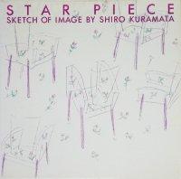 STAR PIECE 倉俣史朗のイメージスケッチ