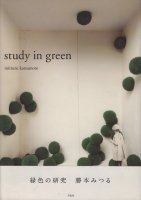 study in green 緑色の研究 勝本みつる サイン入り
