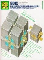 都市住宅 8510・8511 空間としての住宅・時間のなかの住宅 2冊セット
