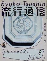 流行通信 Ryuko Tsushin 2004年8月号 vol.494 資生堂ストーリー