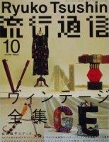 流行通信 Ryuko Tsushin 2004年10月号 vol.496 ヴィンテージ全集