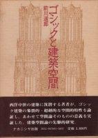 ゴシックと建築空間 前川道郎