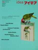 idea アイデア 358 2013年5月号 そして本の仕事は続く......デザイナー8人のコンテクスト