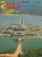 a+u 1982年6月号 フライ・オットーの最近作まで