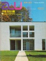 a+u 1982年11月号 住宅30題 ル・コルビュジェ初期の住宅