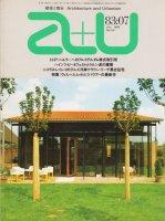 a+u 1983年7月号 ヴィルヘルム・ホルツバウアーの最新作
