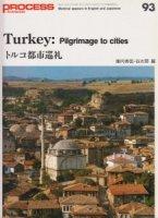 トルコ都市巡礼 PROCESS ARCHITECTURE93