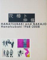 花椿ト仲條 HANATSUBAKI and NAKAJO Hanatsubaki 1968‐2008