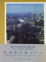 木村伊兵衛のパリ Kimura Ihei in Paris: Photographs, 1954-55