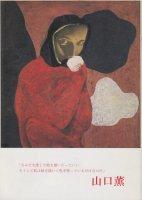 「山口薫展」図録