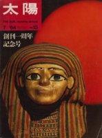 太陽 no.13 1964年7月 創刊一周年記念号 第1回太陽賞 荒木経惟「さっちん」
