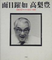 面目躍如 人物写真クロニクル 1964~1989 高梨豊