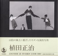 植田正治 日本の写真家20