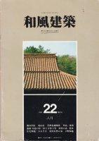 和風建築 第22号 1984年8月
