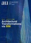 BIM元年 広がるデザインの可能性 a+u臨時増刊
