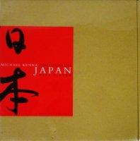 マイケル・ケンナ写真集 日本 JAPAN(未開封)