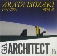 GAアーキテクト 15 ARATA ISOZAKI 3 磯崎新 1991-2000