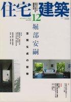 住宅建築 2009年12月 堀部安嗣 空間生成の鼓動