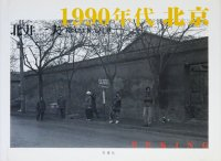 1990年代 北京 北井一夫