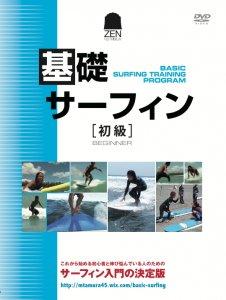 基礎サーフィン【初級】