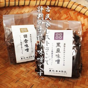 手作り「黒豆味噌」古民家の味500g限定...