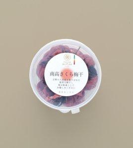 ◆香り豊かな吉野の桜を散りばめました◆南高さくら梅干【200g】