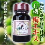 梅 うめ えきす 有機梅エキス 65g 希少な有機栽培梅果汁使用 お一人様5本まで