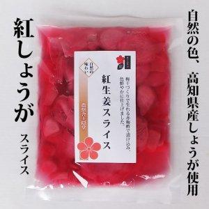 生姜 紅しょうが 紅生姜 スライス 100g 高知県産生姜使用 人気商品