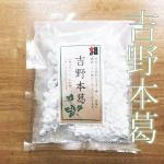 くず 吉野本葛 100g 高級素材・奈良の特産品