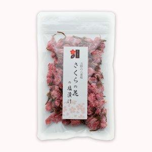 ◆春の香りがふわり◆桜の花の塩漬【40g】