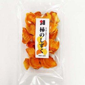 柿チップ 柿のしずく 70g 柿のドライフルーツ チップ