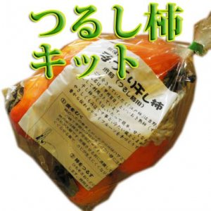 柿 カキ 吉野のつるし柿キット 吊るし柿セット 柿2Kg紐付き 12月1日〜