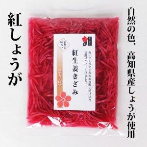 生姜 紅しょうが紅生姜 きざみ 100g 高知県産生姜使用 人気商品