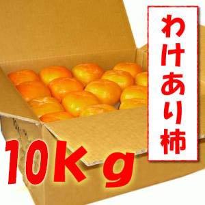 柿 カキわけありたねなし柿・富有柿10キロ奈良県産10月4日〜