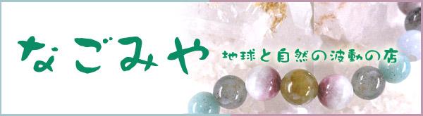 地球と自然の波動のお店パワーストーン☆なごみや☆