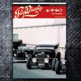STL-FW019 Fly Wheels[ ISSUE #19 ]