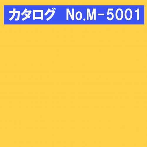 【カタログNo.M-5001】