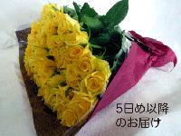 喜寿お祝いバラの花束(黄色)77本