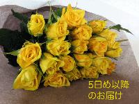 バースデー・ローズ(黄色)20本