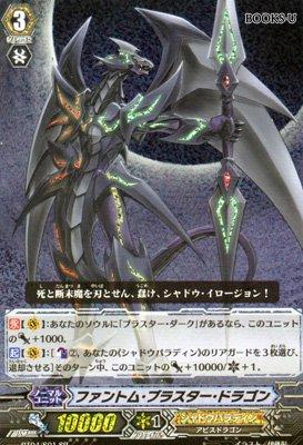 【中古ヴァンガード】BT04/S01 SP ファントム・ブラスター・ドラゴン